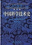 李约瑟中国科学技术史(第六卷)·生物学及相关技术(第六分册):医学