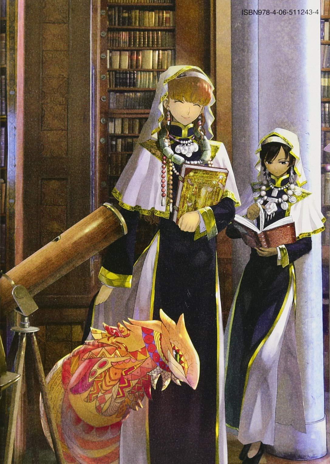 魔術 師 図書館 の 大