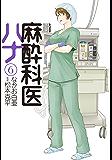 麻酔科医ハナ : 6 (アクションコミックス)