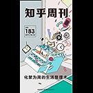 知乎周刊・化繁为简的生活整理术(总第 183 期)