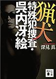 猟犬 特殊犯捜査・呉内冴絵 (講談社文庫)