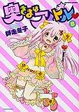 奥さまはアイドル 8 (バンブーコミックス)