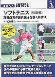 差がつく練習法 ソフトテニス―高田商業の勝負強さを磨く練習法 後衛編
