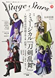 TVガイド Stage Stars vol.3 (TOKYO NEWS MOOK 725号)