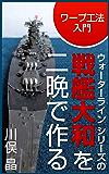 ウォーターライン シリーズの戦艦大和を二晩で作るワープ工法入門