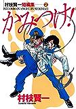 村枝賢一短編集(2) かみつけ! (ヤングマガジンコミックス)