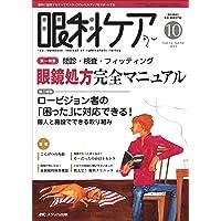 眼科ケア 13巻10号