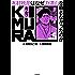 KIMURA vol.5~木村政彦はなぜ力道山を殺さなかったのか~ KIMURA~木村政彦はなぜ力道山を殺さなかったのか~ (アクションコミックス)