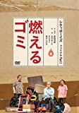 シティボーイズ ファイナル Part.1「燃えるゴミ」 [DVD]