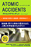 アトミックアクシデント ‐放射能の発見から福島第一原発事故まで‐ 放射線・原子力事故の歴史を辿る、人間と科学技術のものがたり アトミック三部作