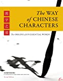 The Way of Chinese Characters, 2nd Edition