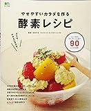 やせやすいカラダを作る 酵素レシピ (エイムック 2543)