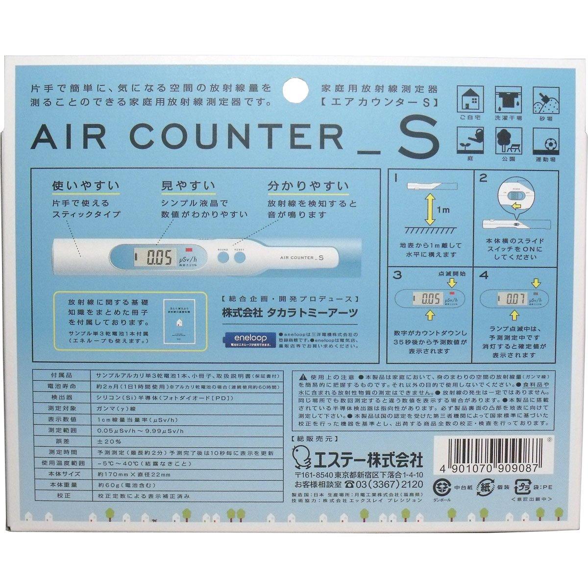 エステー エアカウンターS 2個 家庭用放射線測定器 正規品保証付 B007Q04F62