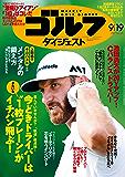 週刊ゴルフダイジェスト 2017年 09/19号 [雑誌]