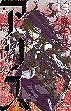 今際の国のアリス(15) (少年サンデーコミックス)