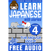 Learn Japanese with Stories Volume 4: The Mouse Bride + Audio Download: The Easy Way to Read, Listen, and Learn from Japanese Folklore, Tales, and Stories (Japanese Reader Collection)