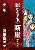 特装版「親なるもの 断崖」(2) (フラワーコミックス)