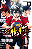 ハリガネサービス 8 (少年チャンピオン・コミックス)