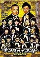 キングオブコント2013 [DVD]
