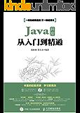 Java 开发从入门到精通(异步图书)