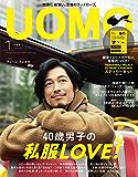UOMO (ウオモ) 2019年1月号 [雑誌]