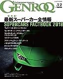 GENROQ - ゲンロク - 2018年 2月号