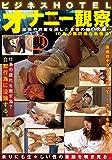 ビジネスHOTELオナニー観察 [DVD]