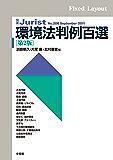 環境法判例百選(第2版) 別冊ジュリスト