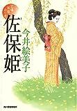 佐保姫 立場茶屋おりき (ハルキ文庫)