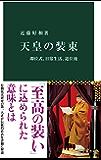 天皇の装束 即位式、日常生活、退位後 (中公新書)