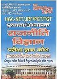 UGC-NET/JRF/PGT/TGT