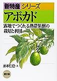 アボカド―露地でつくれる熱帯果樹の栽培と利用 (新特産シリーズ)