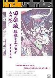 田原坂: 短歌とエッセイ(電子書籍版) (22世紀アート)
