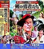 愛と冒険のアクション映画コレクション 剣の勇者たち DVD10枚組 ACC-124