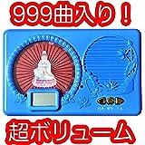 """念仏機""""卓上999曲タイプ""""(ブッダマシーン)/Buddha machine Table"""