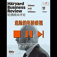 危险的年龄歧视(《哈佛商业评论》2019年第4期)