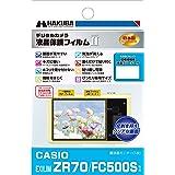 HAKUBA デジタルカメラ液晶保護フィルムMarkII CASIO EXILIM ZR70/FC500S専用 DGF2-CEZR70
