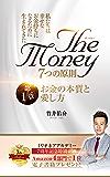 ザ・マネー 7つの原則 第1章 お金の本質と 愛し方