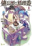 傭兵団の料理番 1 (ヒーロー文庫)