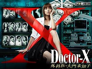 ドクターX 外科医・大門未知子 シーズン1