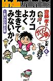 齋藤孝のガツンと一発文庫 第4巻 カッコよく生きてみないか! 言いわけ禁止塾