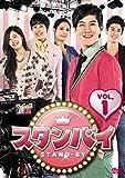 スタンバイ DVD-BOX3