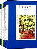 阿加莎畅销精选系列1(套装共5册)