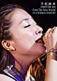 平原綾香 Concert Tour 2010~from The New World~ at Bunkamura オーチャードホール [DVD]