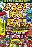 ふるさと納税超入門 2016 (TJMOOK)