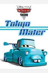Cars Toon: Tokyo Mater (Disney Picture Book (ebook)) Kindle Edition