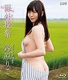 鈴原りこ 課外授業 [Blu-ray]