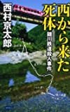 西から来た死体 - 錦川鉄道殺人事件 (C・NOVELS)
