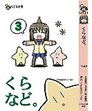 くらなど。 Vol.3 (なごみ文庫)