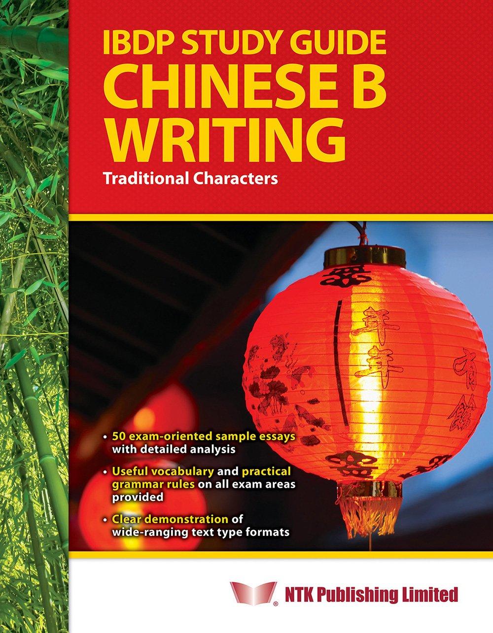 IBDP Study Guide Chinese B Writing (Traditional Characters) (Chinese  Edition): Ling Tsz Wai, Hu Xiao Qian, Han Ying, Zhang Rui, Jiang Fan, Zhong  Zhi Min, ...